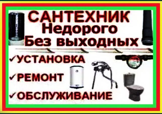 Сантехник ремонт-монтаж систем отопления, водоснабжения, каналищации