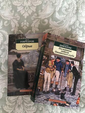Книги. Зарубежная классика