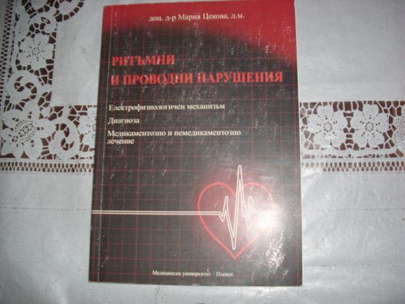 Кардиологична и хематологична литература