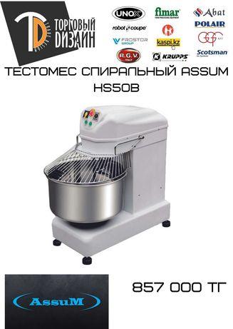 Тестомес спиральный Assum HS50B Бесплатная доставка Алматы.