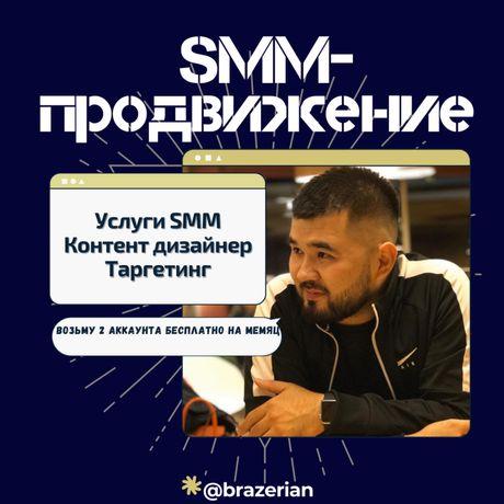 SMM продвижения в социальных сетях.
