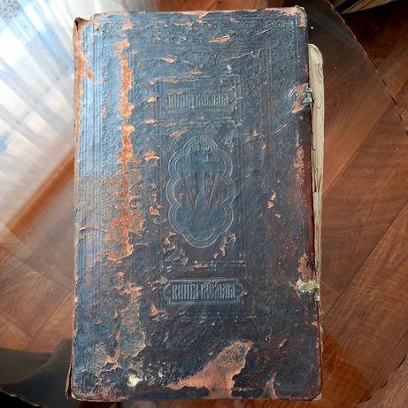 """Продам книгу """"Златоус"""". 19 век."""