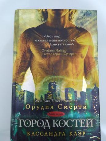 Книга Город Костей Клэр