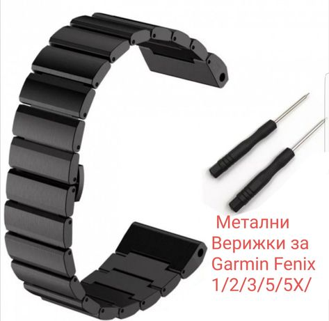 Метални верижки за Garmin Fenix 3/5/5X/5x plus