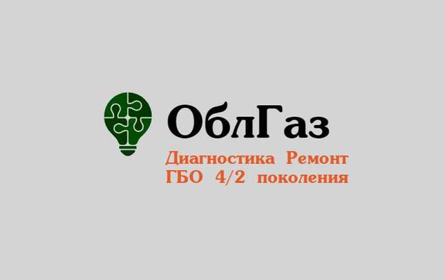 Диагностика ГБО и Ремонт ГБО 4/2/3 поколения
