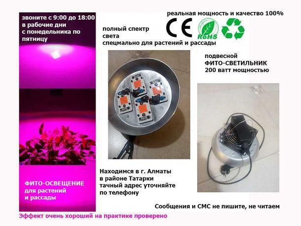 ФИТО-ЛАМПА led светильник 200W фито-освещение для растений и рассады