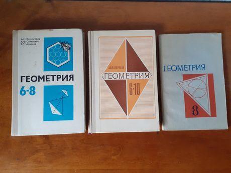 Отличные советские школьные учебники по геометрии и физике