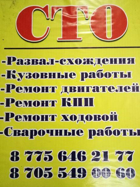 СТО услуги ремонта