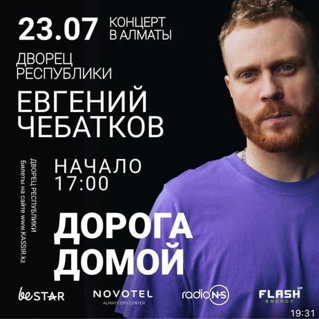 Билеты на стендап Евгения Чебаткова на 17.00