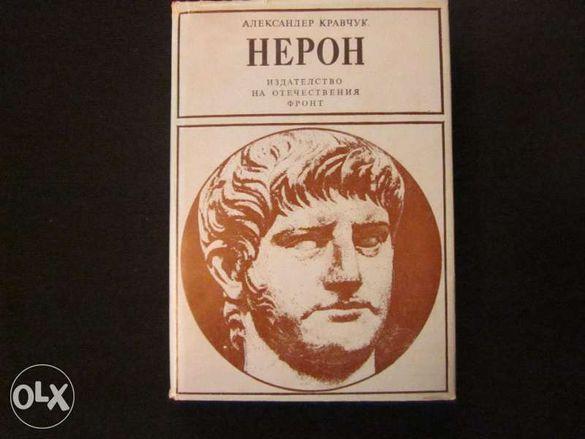 """Нерон"" от Александер Кравчук"