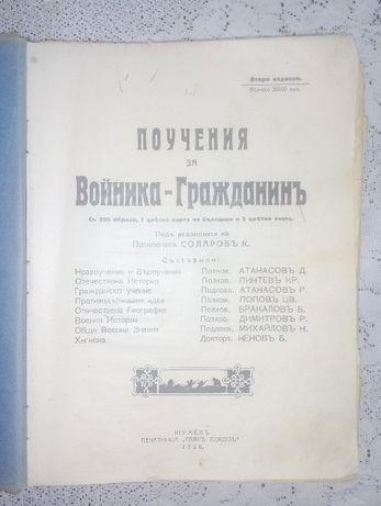 Поучения за войника-гражданинъ - под ред. на полк. Соларов