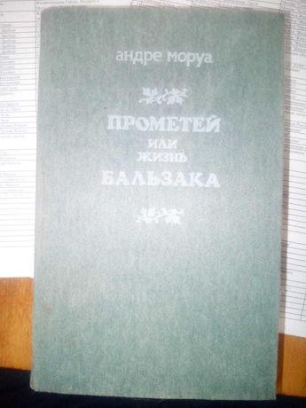 Книги Андре Моруа(André Maurois) Прометей или жизнь Бальзака