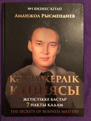 Книга для бизнес
