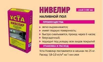 смесь Уста Нивелир Наливной пол 25 кг. Арсенал