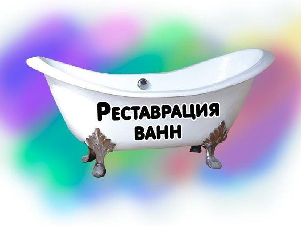 Реставрация ванн, наливным акрилом и эмалью!!!