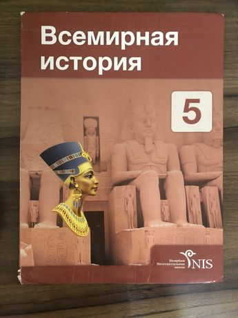 Всемирная история 5 класс