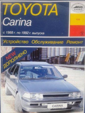 Книга TOYOTA Carina Устройство обслуживание ремонт