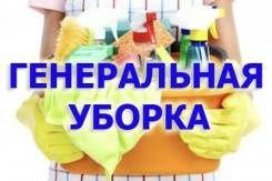 Уборка квартир, домов, офисов и т.д