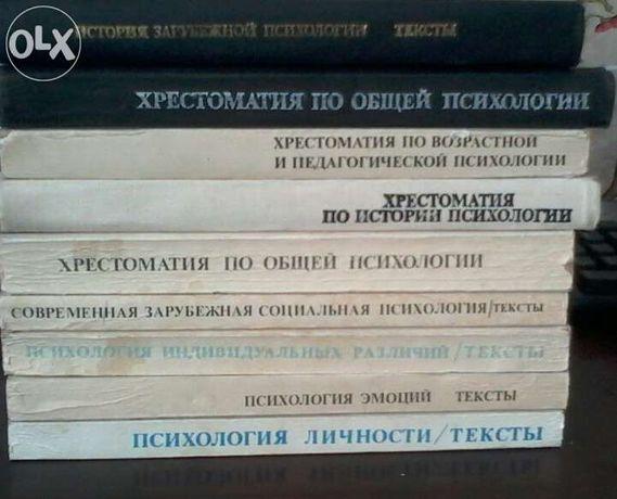 ОЧЕНЬ Выгодно! Книги по психологии, любая всего за 400 тенге!