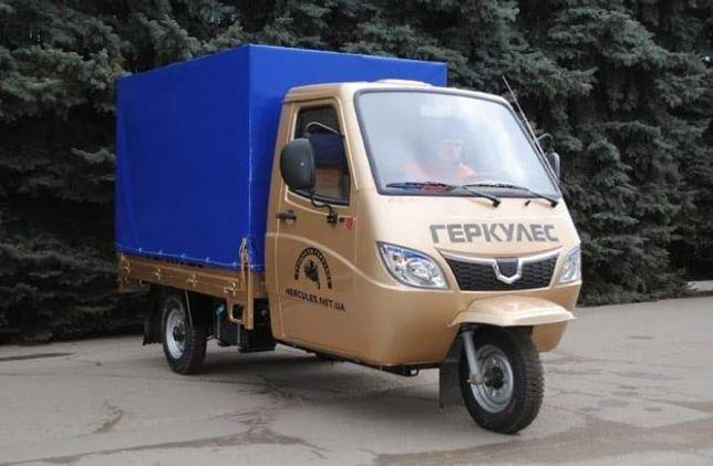 Продам трицикл новые мото грузовые геркулес