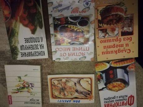Няколко полезни книги за дома и кухнята