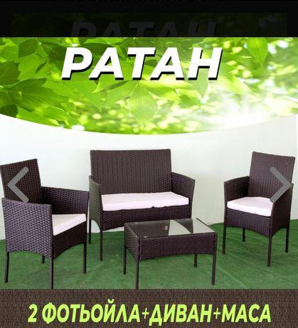 Ратан 2 фотьойола + диван + маса