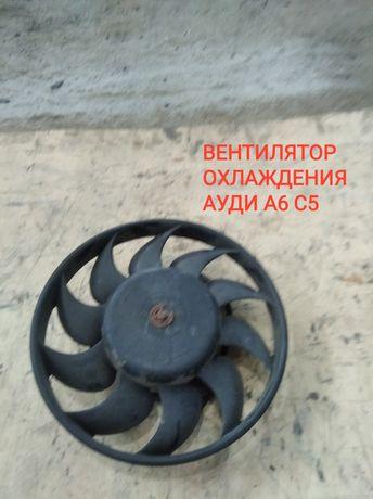 Вентилятор охлаждения двигателя Ауди А6 С5