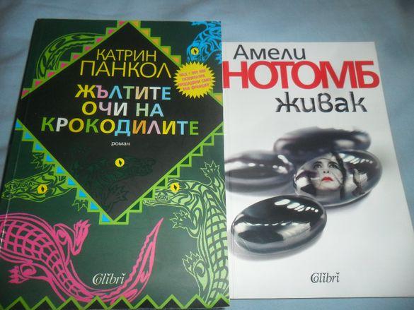 нови книги романи