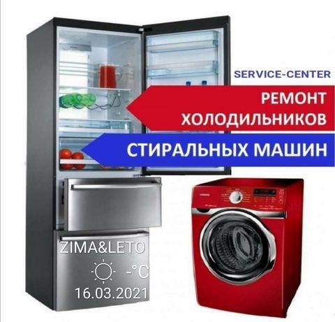Ремонт холодильников и стиральных