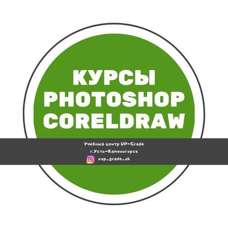 Курсы Photoshop и CorelDRAW