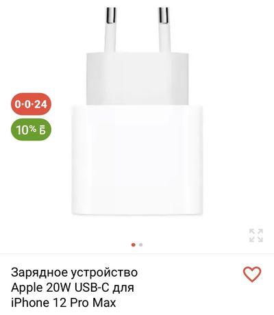 Адаптер на Iphone 11-12