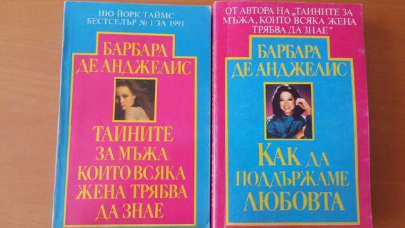 """""""Тайните за мъжа"""" и """"Как да поддържаме любовта"""" от Барбара де Анджелис"""