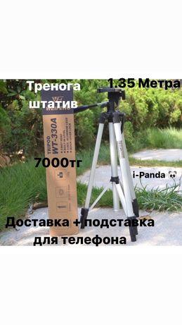 Штатив тренога тинога для телефона лампы держатель фото видео сьемка