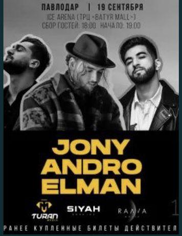 Билет на концерт Jony, Elman, Andro