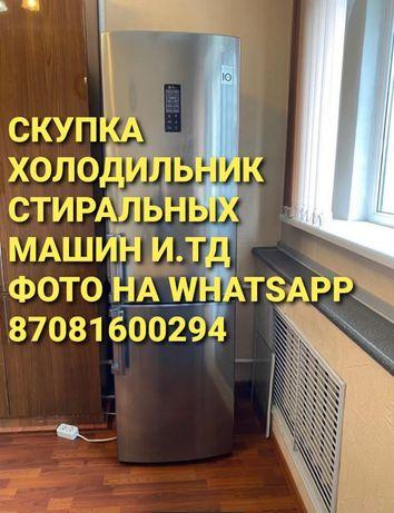 Холодильники Самсунг Бош Индезит LG Electrolux