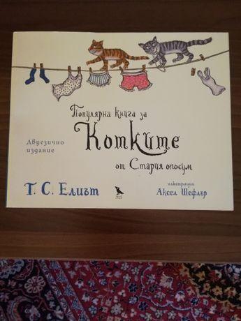 Популярна книга за Котките от Стария опусум