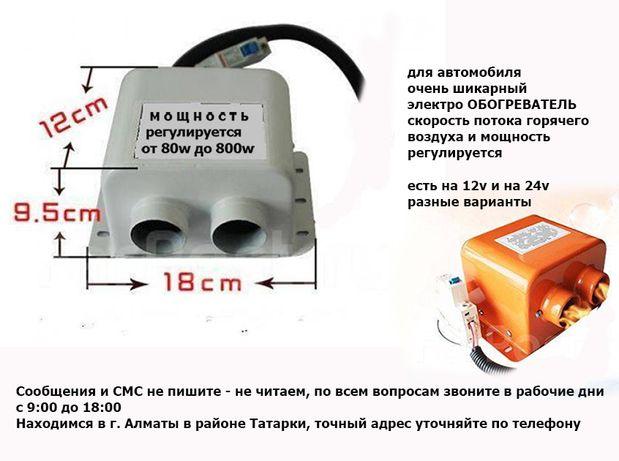 для машины в автомобиль ЭЛЕКТРО-АВТО-ПЕЧКА-ФЕН обогреватель на 12/24В