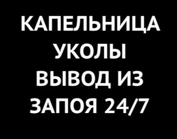Вывод из Запоя 24/7, Капельница, Уколы, Медсестра на дом. Стаж 15 лет