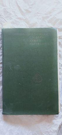 Энциклопедия юного натуралиста