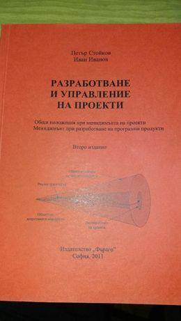 Продавам учебници по Информационни технологии