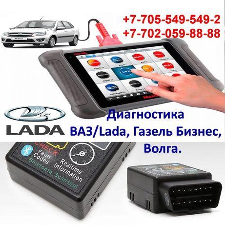 Только ВАЗ/Lada, Газель Бизнес, Волга - Диагностика