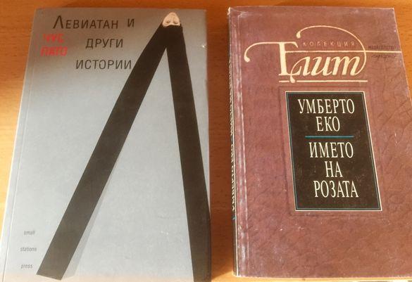 Книги различни жанрове