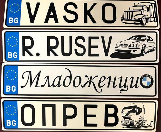 АБИТУРИЕНТИ номера, регистрационен номер кола, Тир, бус,мотор,подаръ