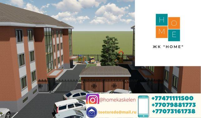 Новые квартиры в ЖК HOME
