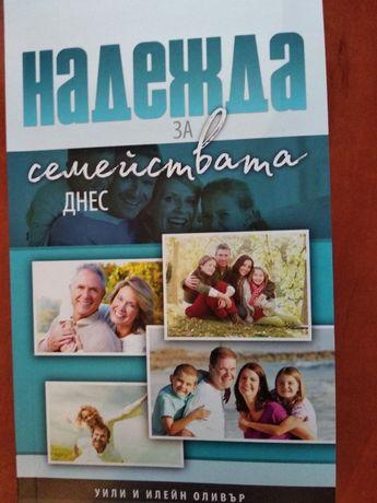 """В наличност!!! Безплатна книга """"Надежда за семействата днес"""""""