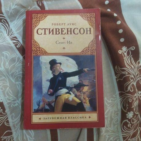 Книга Роберт Луис Стивенсон « Сент-ив »