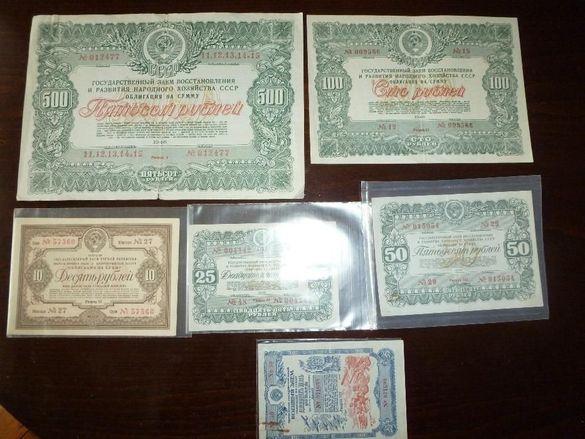колекция руски банкноти, монети