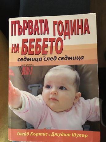 Книга: Първата година на бебето