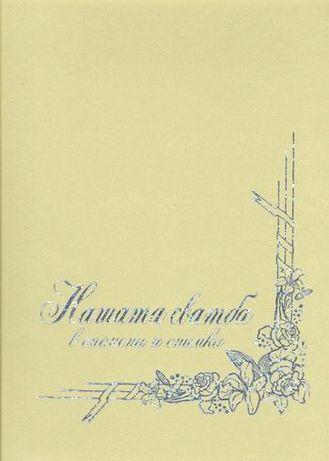 Нашата сватба - книга за спомени ( сватбен подарък )