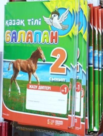 Тетради по казахскому языку